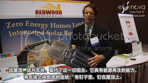 Redwood Renewables Solar Tiles